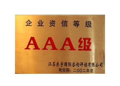 企业资信等级AAA级