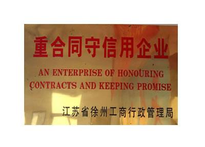 重合同守信企业