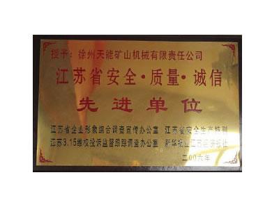 江苏省安全、质量、诚信先进单位